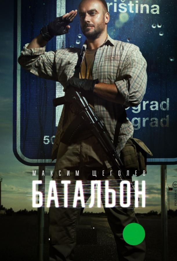 Батальон (2019)