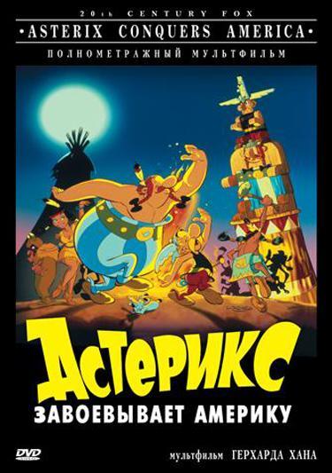 Астерикс завоевывает Америку / Asterix in Amerika (1994)