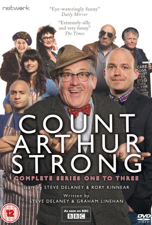 Граф Артур Стронг / Count Arthur Strong (2013)
