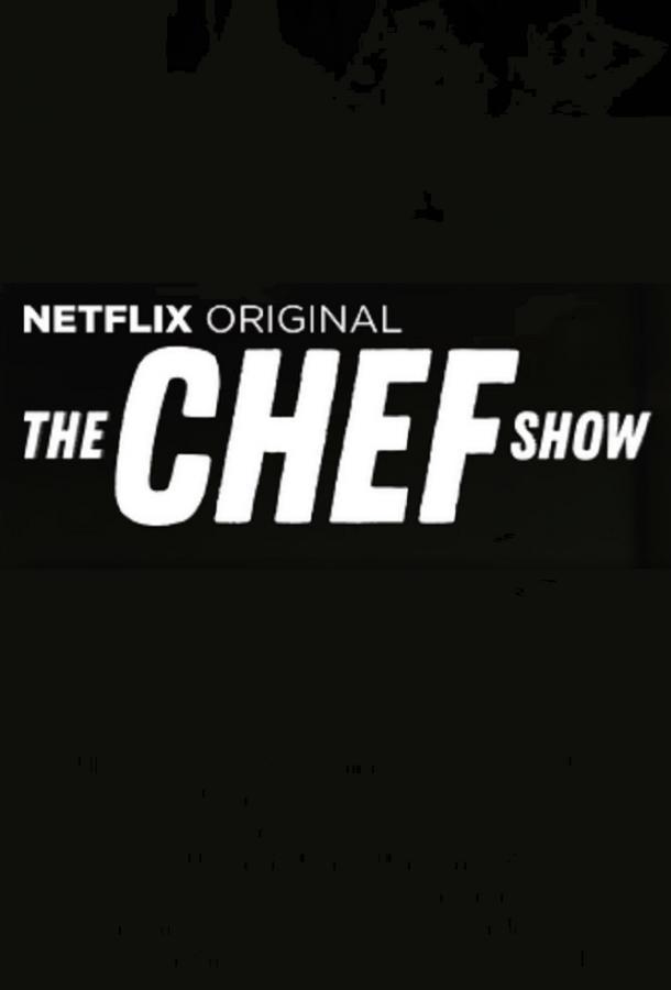 Шоу поваров / The Chef Show (2019)