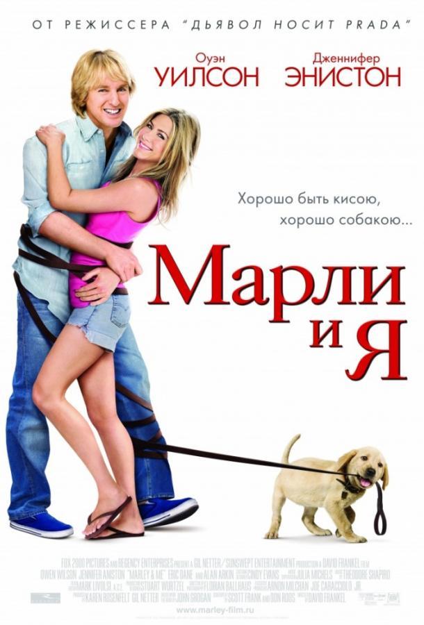 Марли и Я / Marley & Me (2008)