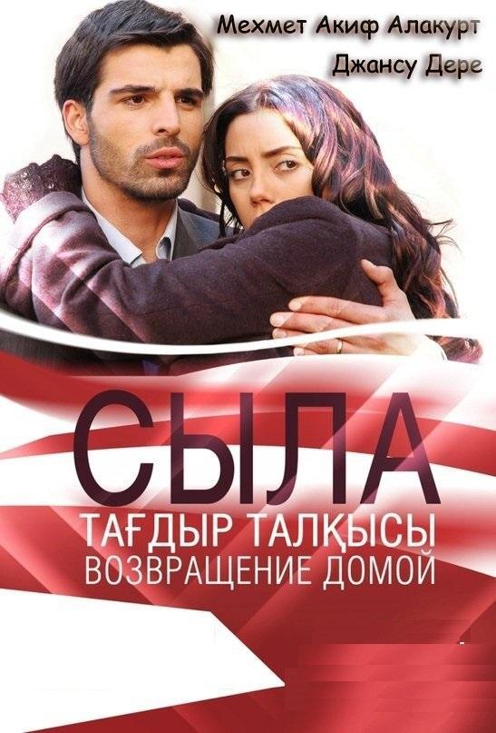 Сыла. Возвращение домой / Sila (2006)