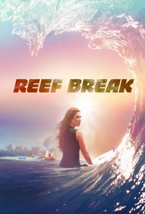 Риф-брейк / Reef Break (2019)