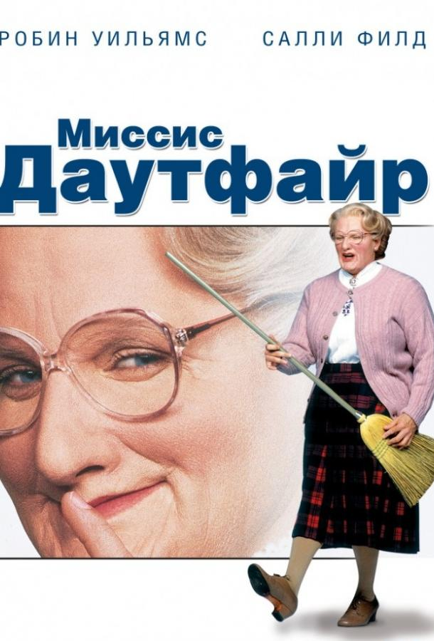 Миссис Даутфайр / Mrs. Doubtfire (1993)