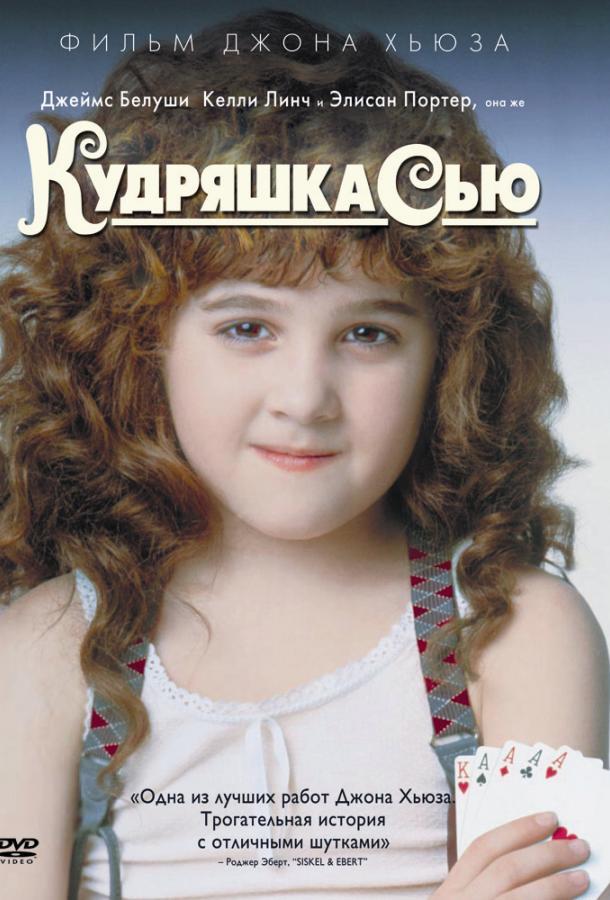 Кудряшка Сью / Curly Sue (1991)