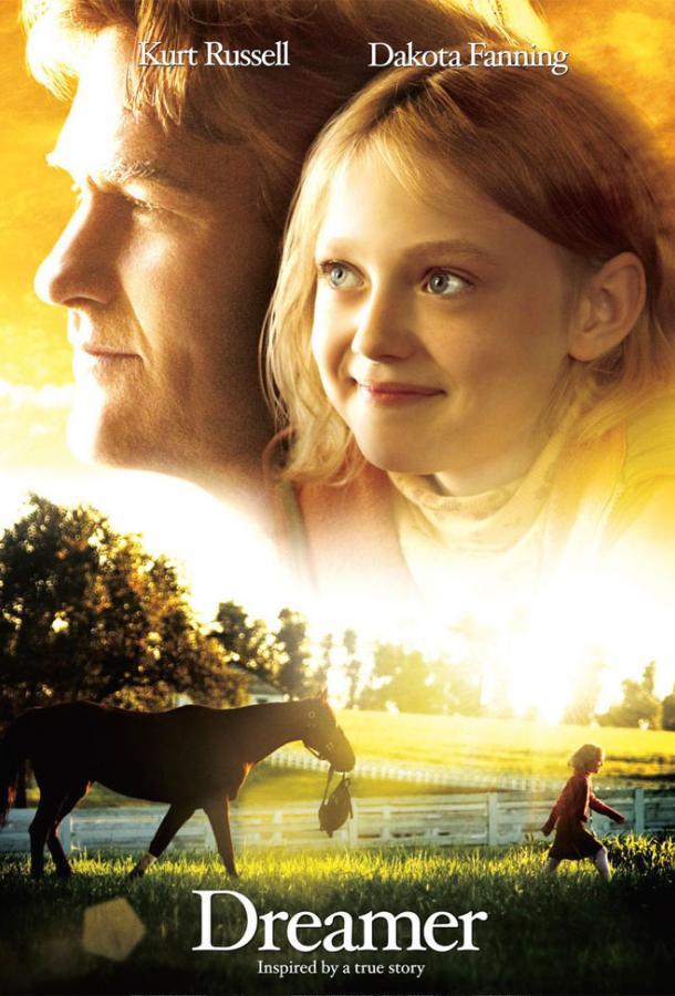 Мечтатель / Dreamer: Inspired by a True Story (2005)