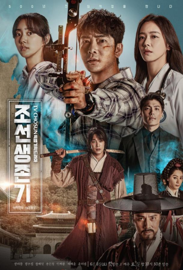 Выживание в Чосоне / Joseon Saengjongi (2019) смотреть онлайн 1 сезон