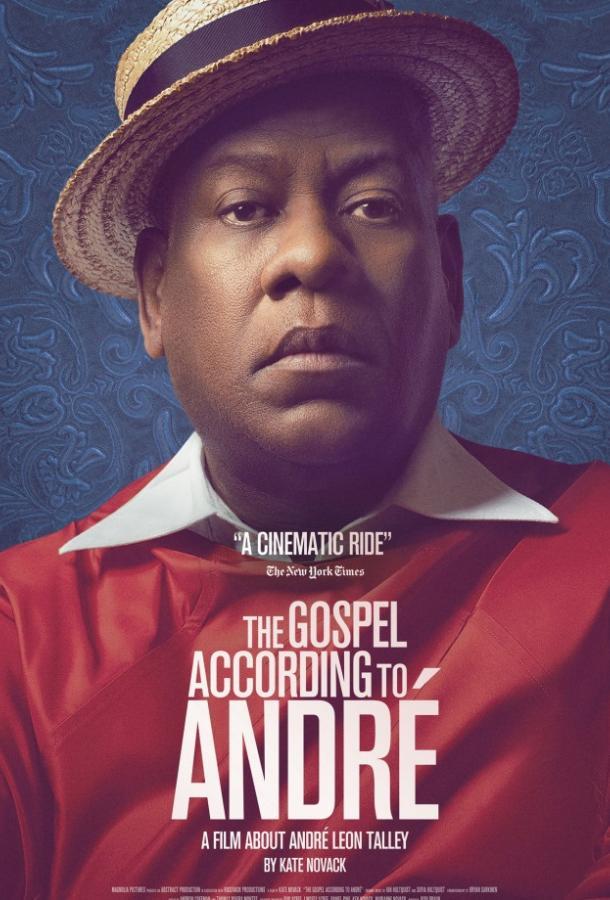 Евангелие от Андре