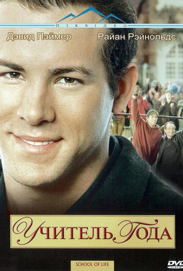 Учитель года / School of Life (2005)