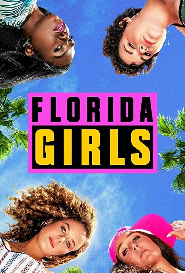 Флоридские девушки / Девчонки из Флориды (2019)