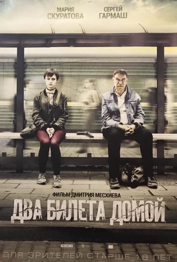 Два билета домой (2018)