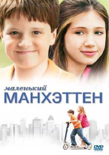 Маленький Манхэттен / Little Manhattan (2005)