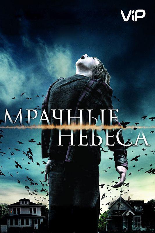 Мрачные небеса (2013)