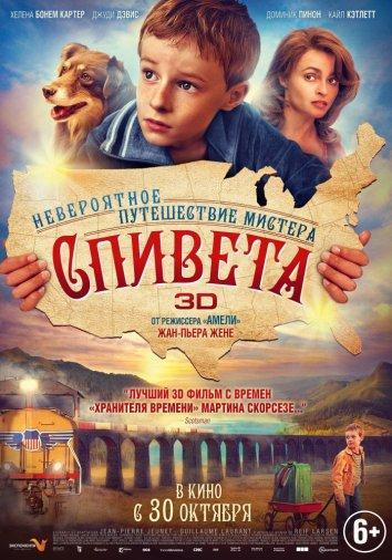 Невероятное путешествие мистера Спивета / L'extravagant voyage du jeune et prodigieux T.S. Spivet / The Young and Prodigious T.S. Spivet (2013)