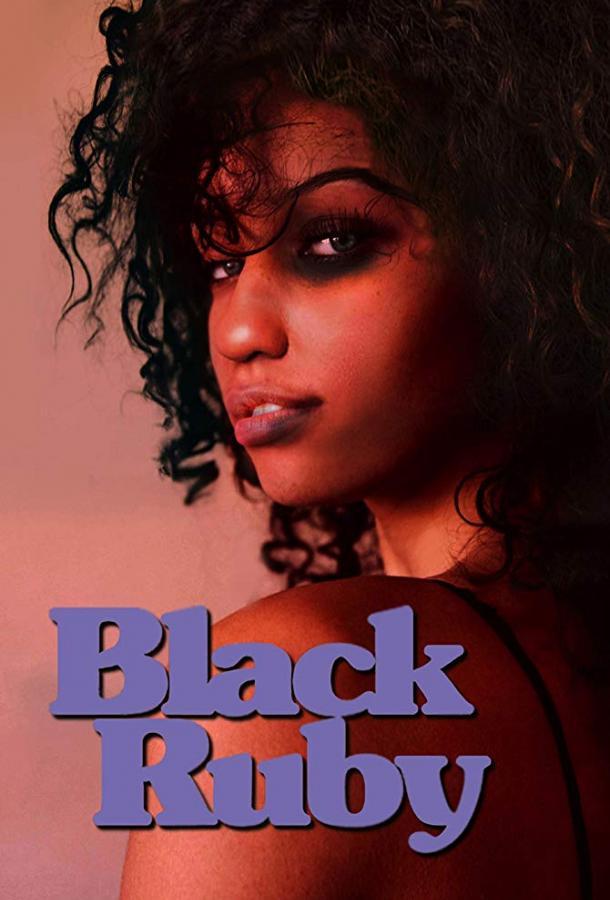 Черный рубин / Black Ruby (2017)