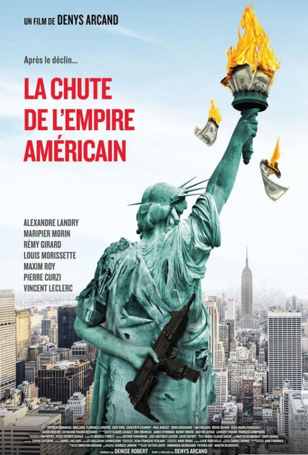 Как отмыть миллион / La chute de l'empire américain (2018)
