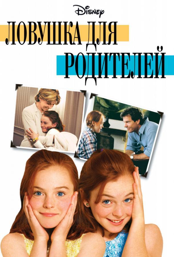 Ловушка для родителей / Parent Trap, The (1998)
