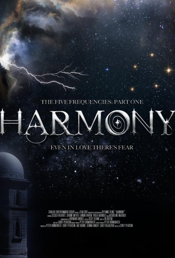 Исцеляющая / Harmony (2018)