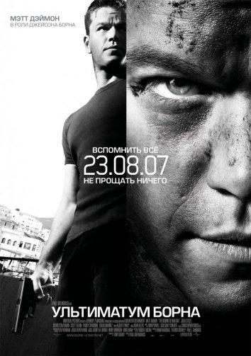 Ультиматум Борна / The Bourne Ultimatum (2007)