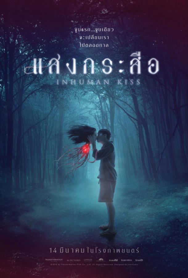 Красу: Нечеловеческий поцелуй / Krasue: Inhuman Kiss (2019)