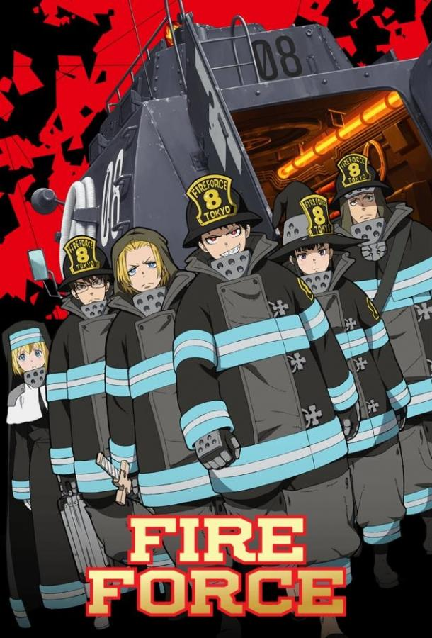 Огненная бригада пожарных! / Fire Force (2019)