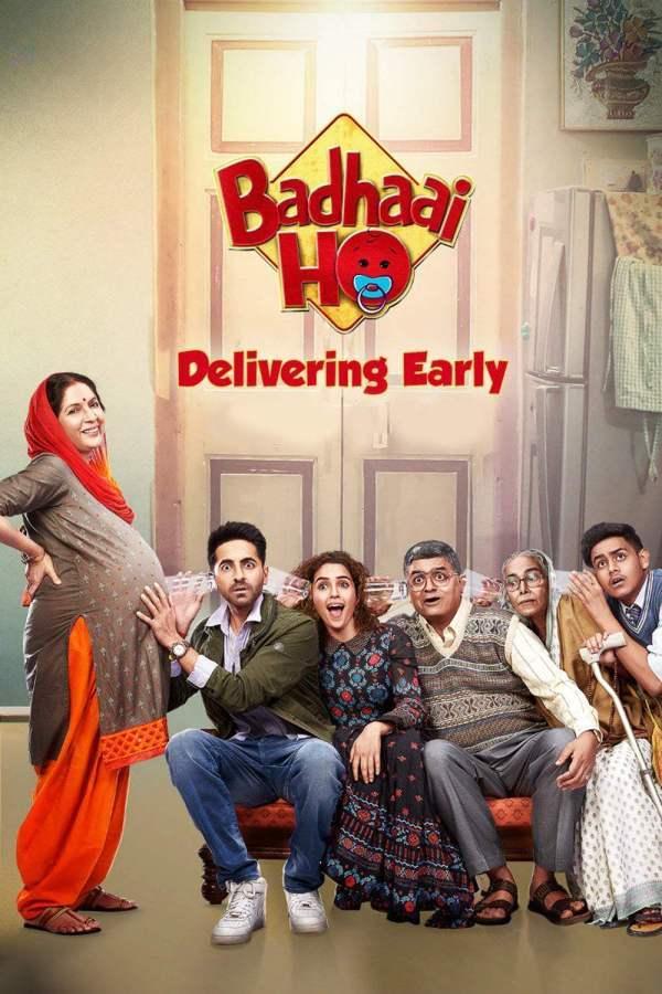 С пополнением! / Поздравляем! / Badhaai Ho (2018)