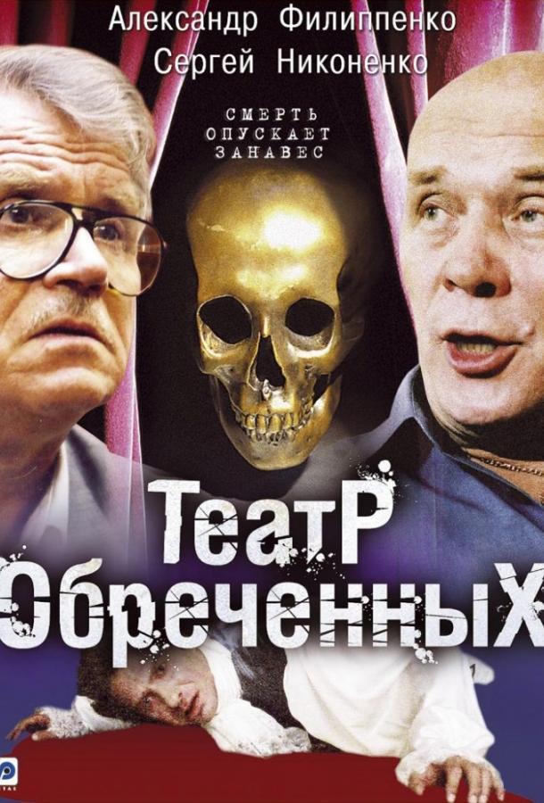 Театр обречённых (2006)