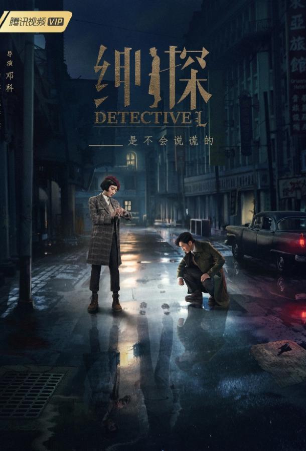 Детектив Эл / Detective L (2019) смотреть онлайн 1 сезон