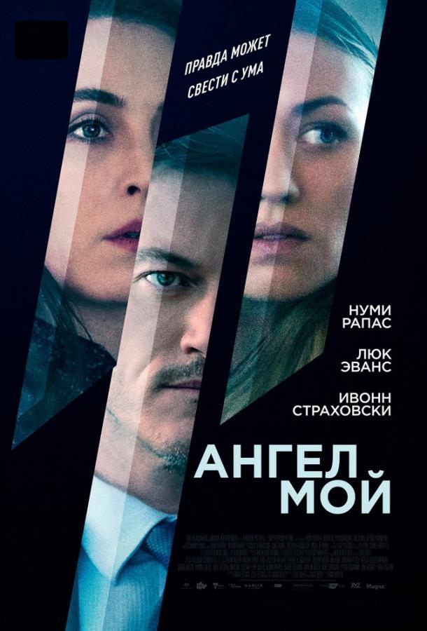 Ангел мой / Angel of Mine (2019)