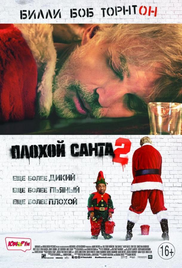 Плохой Санта 2 (2016) WEBDL