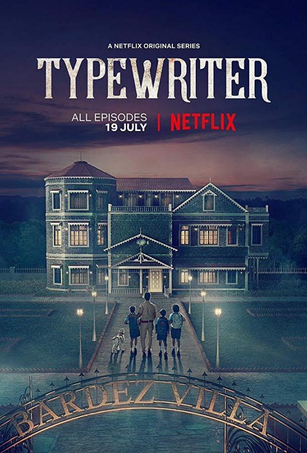 Печатная машинка / Typewriter (2019) смотреть онлайн 1 сезон
