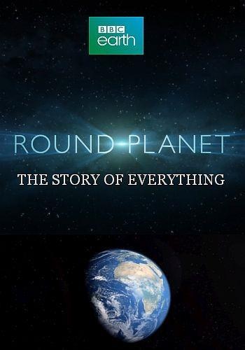 Круглая планета / Round Planet (2016)