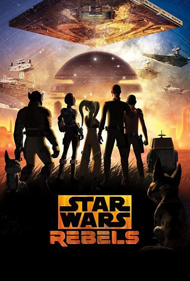 Звёздные войны: Повстанцы / Star Wars: Rebels (2014)