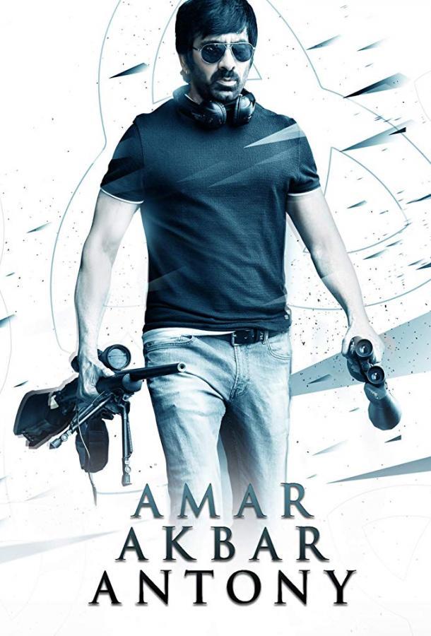 Амар Акбар Энтони / Amar Akbar Anthony (2018)